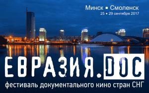 Dokumentarfilmfestival EURASIA.DOC (Minsk) @ Minsk | Minskaja Woblasz | Weißrussland